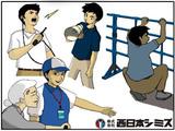 西日本シミズのアルバイト情報