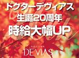 ドクターデヴィアス化粧品販売 株式会社のアルバイト情報