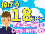 サーミットグループ 大阪電技株式会社(勤務地:神戸市兵庫区)のアルバイト情報