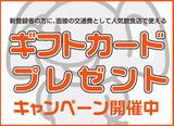 株式会社ジョブ九州 <菊池市エリア>のアルバイト情報