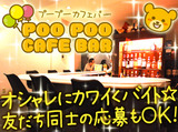 Poo Poo Cafe Barのアルバイト情報