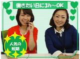 株式会社ベルシステム24高松S.C./011-60006のアルバイト情報