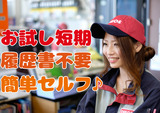 Dr.Driveセルフ大谷田店のアルバイト情報