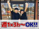 かつや 町田鶴川店のアルバイト情報