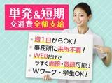 株式会社ルフト・メディカルケア (つくば)のアルバイト情報