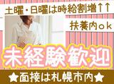 ワタキューセイモア株式会社 北海道支社(勤務地:創成東病院)のアルバイト情報