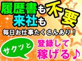 株式会社フルキャスト 関西支社 難波登録センター /MN1017J-6Bのアルバイト情報