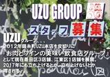 UZU 本店のアルバイト情報