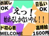 株式会社ウィル ※横須賀市内でのお仕事のアルバイト情報
