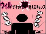 株式会社ウィル ※加須市内でのお仕事のアルバイト情報