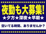 SGフィルダー株式会社 ※尾張旭エリア/t201-0001のアルバイト情報