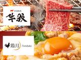牛紋・鶏月 イオンモール四條畷店のアルバイト情報