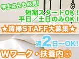 日東カストディアル・サービス株式会社 奈良支店 (勤務地:奈良ロイヤルホテル)のアルバイト情報