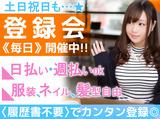 株式会社アスペイワーク 札幌支店のアルバイト情報