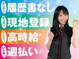 株式会社SANN / 鶴見のアルバイト情報