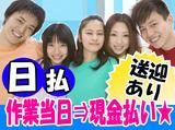 株式会社札幌物流 菊水営業所のアルバイト情報