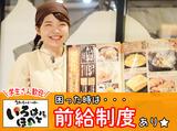 うまいものいっぱい いろはにほへと 幣舞橋店のアルバイト情報