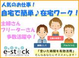 オークション代行サービスe-stock 富士コンピュータ株式会社のアルバイト情報