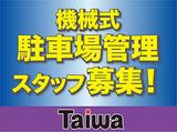 タイワトータル警備株式会社のアルバイト情報