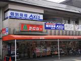 個別指導Axis 岩倉校のアルバイト情報
