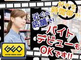 ゲオ札幌篠路店のアルバイト情報