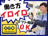 ゲオ仙台長町南店のアルバイト情報
