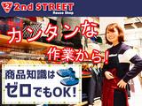 セカンドストリート札幌手稲店のアルバイト情報