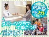 スポーツクラブNAS松戸のアルバイト情報