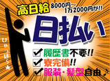 株式会社樋口組のアルバイト情報