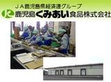 鹿児島くみあい食品株式会社のアルバイト情報