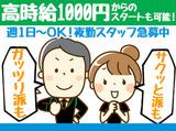 ファミリーマート榴岡五丁目店 のアルバイト情報