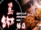 焼鳥ダイニング鈴木 FC椿店のアルバイト情報