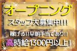 【品川エリア】有限会社順信(ブライダル・レストラン部門)のアルバイト情報