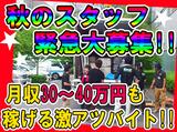 株式会社サンアップ(梅田エリア)のアルバイト情報