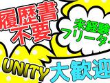 株式会社ユニティー 仙台支店のアルバイト情報
