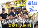 肉醤油ラーメン 肉太郎 大阪駅前第3ビル店のアルバイト情報