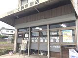 有限会社 佐藤新聞店のアルバイト情報