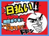 株式会社ニシムラ <佐賀エリア>のアルバイト情報