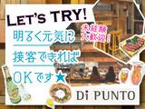 Di PUNTO(ディプント) 銀座7丁目店のアルバイト情報