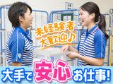 佐川急便株式会社 米子営業所のアルバイト情報