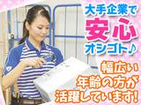 佐川急便株式会社 福岡営業所のアルバイト情報