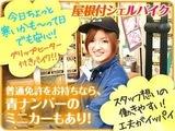 海の詩 戸塚店のアルバイト情報