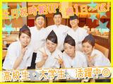 大起水産回転寿司 橿原店 [020]のアルバイト情報