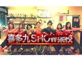 喜多九SHOW楽校 〜 きたきゅうしょうがっこう 〜のアルバイト情報