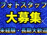 (株)文教スタヂオ ※ナガシマリゾート なばなの里のアルバイト情報