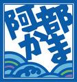 株式会社阿部蒲鉾店 泉工場 受注センターのアルバイト情報