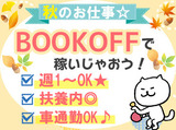 BOOKOFF 出雲渡橋店のアルバイト情報
