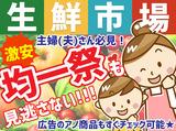 ジェイアール生鮮市場 新川店のアルバイト情報