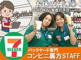 セブンイレブン東旭川店のアルバイト情報