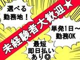 株式会社フルキャスト 中四国・九州支社 熊本営業課 /MN1021M-4のアルバイト情報